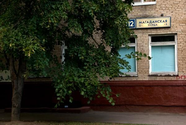 Последний дом Магаданской улицы