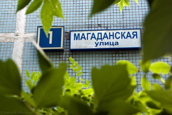Улица Магаданская, дом №1