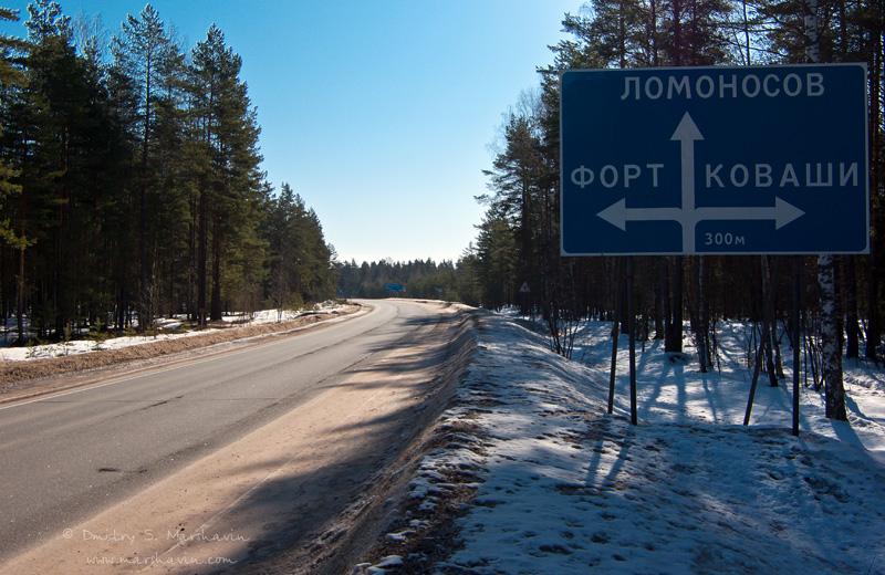Дорога Сосновый бор - Санкт-Петербург (через Ломоносов). Указатель перед перекрестком.