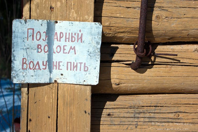 """Табличка """"Пожарный водоем"""" в форте """"Серая Лошадь"""""""
