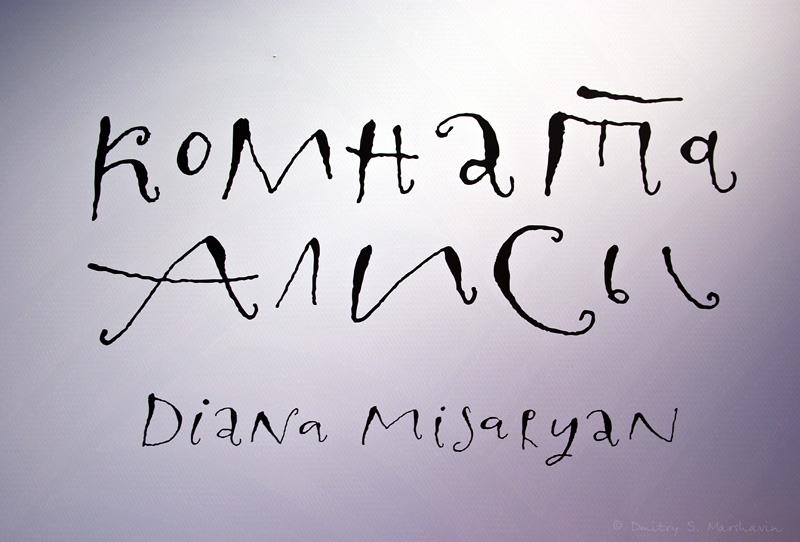 """Выставка Дианы Мисарян """"Комната Алисы"""""""