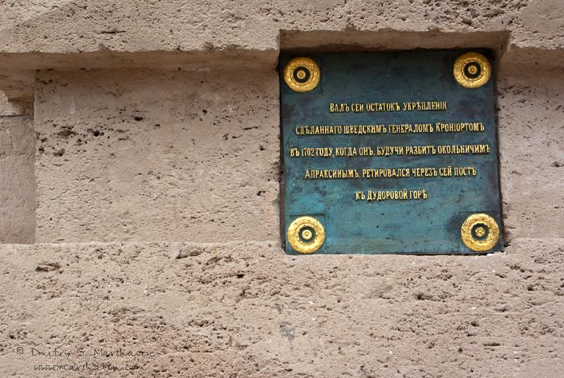 """Крепость """"Бип"""" (""""Мариенталь""""), Павловск, памятная табличка"""