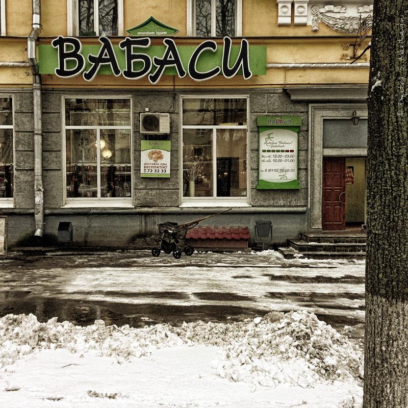 Псков, Октябрьский проспект, Вабаси